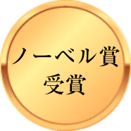 ノーベル賞 受賞